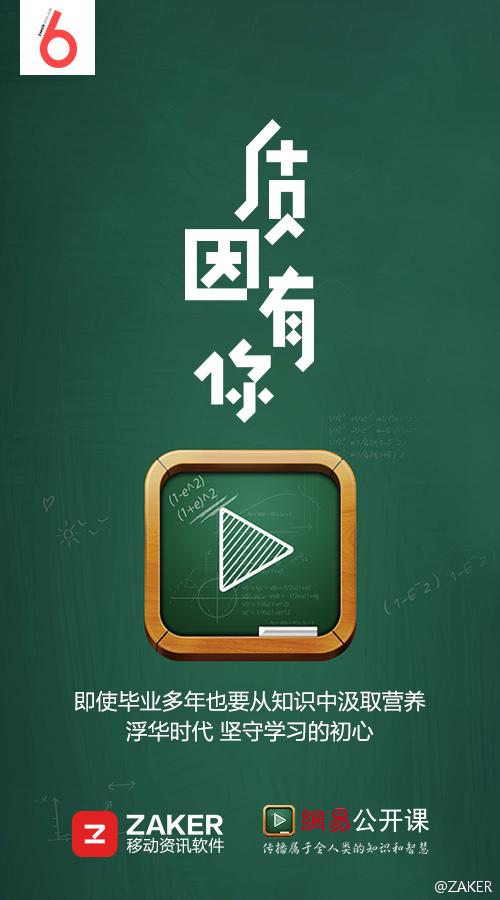 ZAKER 6周年-质因有你 (9).jpg