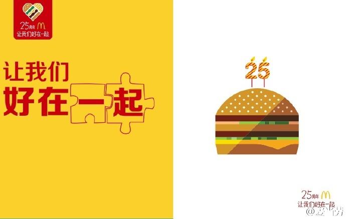 麦当劳25周年 (17).jpg