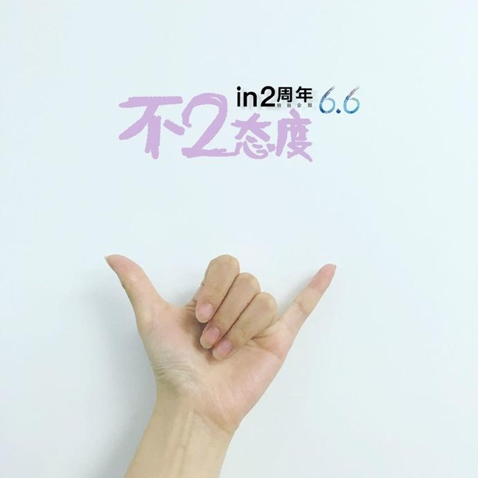 in 2周年-不二态度 (2).jpg