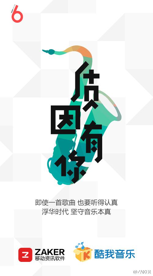ZAKER 6周年-质因有你 (3).jpg