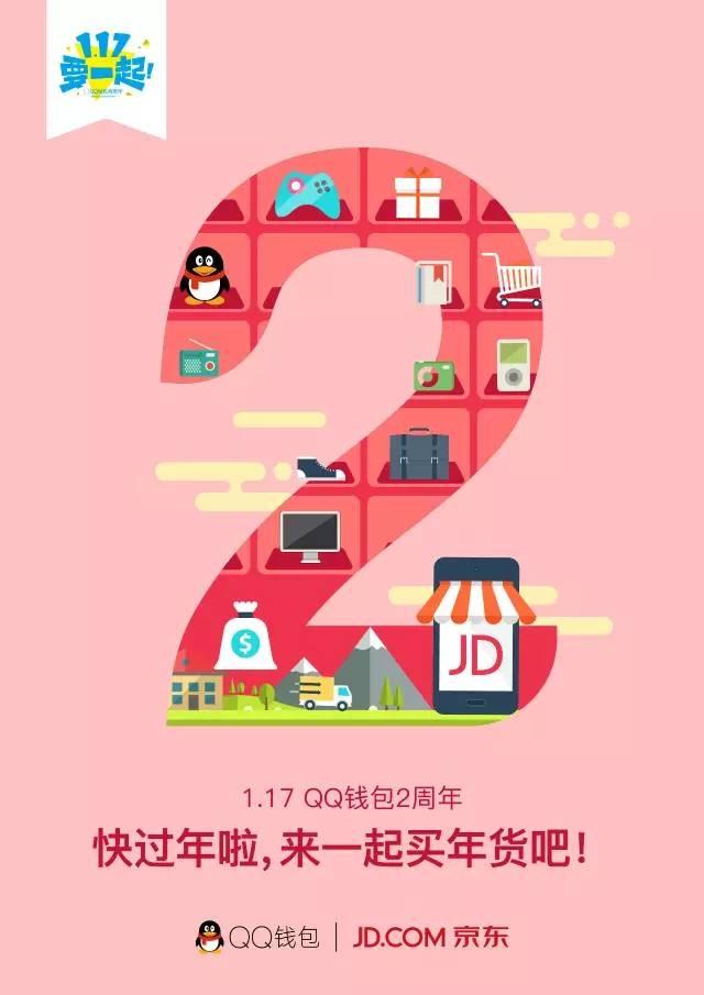 QQ钱包2周年-要一起 (4).jpg