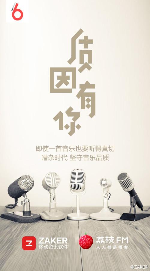 ZAKER 6周年-质因有你 (5).jpg