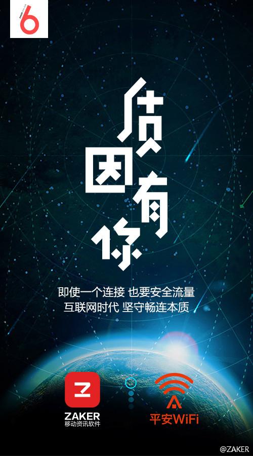 ZAKER 6周年-质因有你 (7).jpg