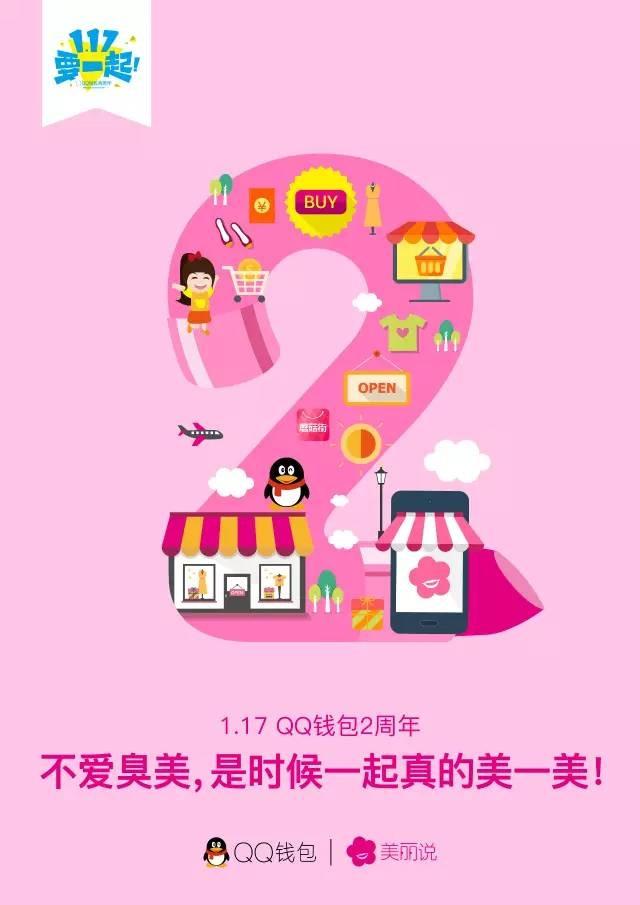 QQ钱包2周年-要一起 (2).jpg