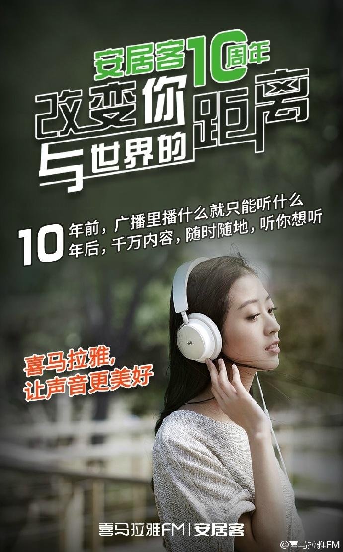 安居客10周年 (3).jpg