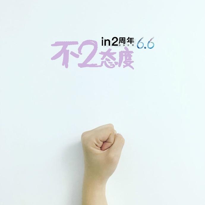 品牌周年庆海报集锦,姿势多多撩人眼