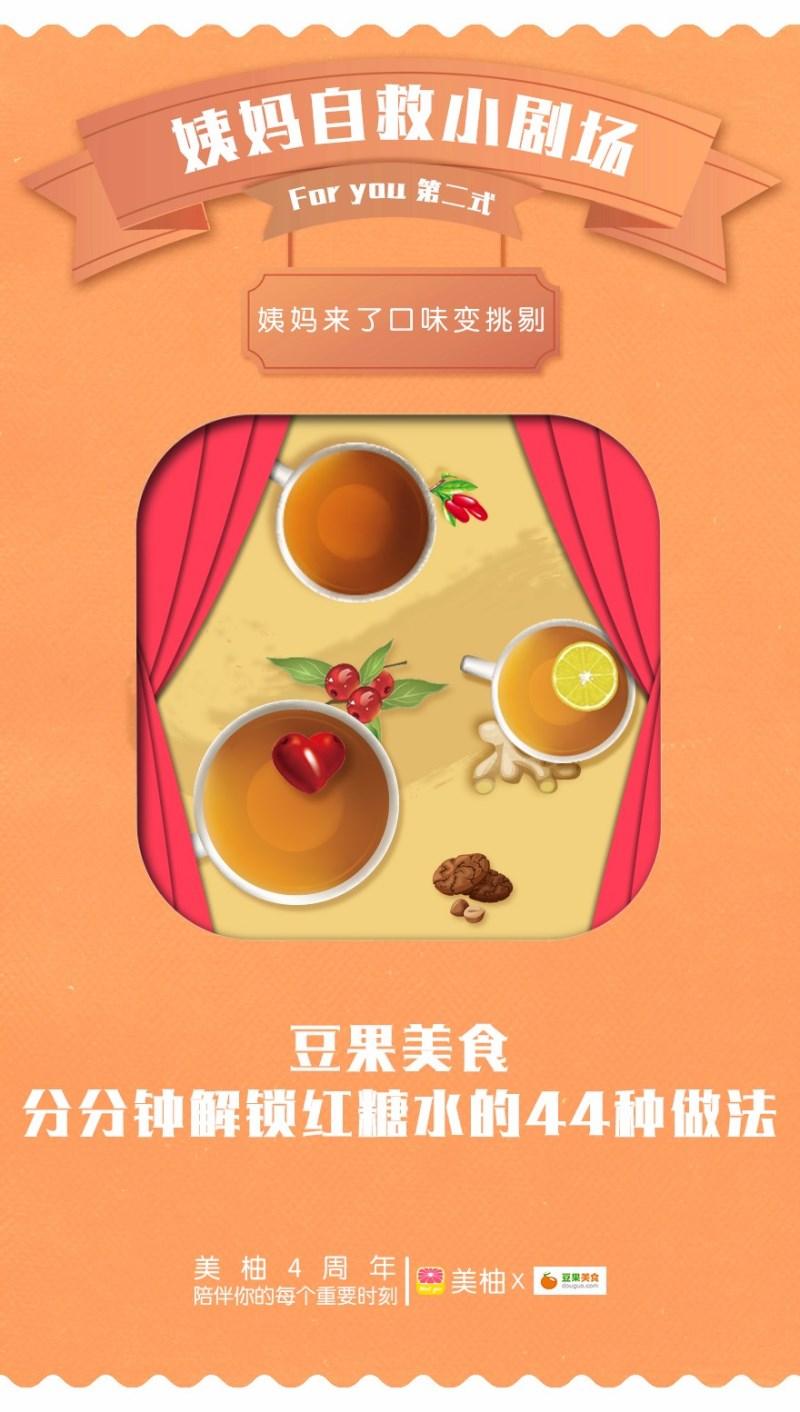美柚4周年-For you 40式 (3).jpg