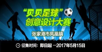 贝贝足球创意设计大赛邀你来参加!
