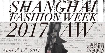 带你回顾刚刚落幕的上海时装周