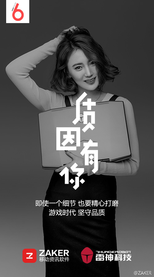 ZAKER 6周年-质因有你 (4).jpg