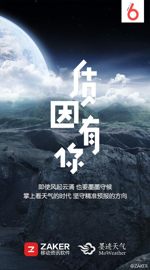 ZAKER 6周年-质因有你 (6).jpg