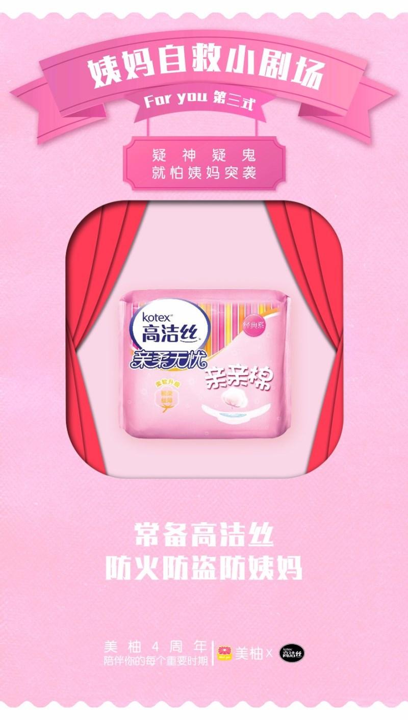 美柚4周年-For you 40式 (4).jpg