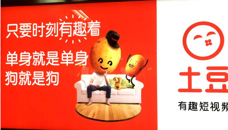 土豆地铁海报系列.png