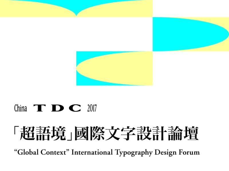 「超语境」国际文字设计论坛.png