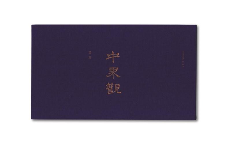 2014,+Zhong+Jie+Guan+中界观,+book+for+Ju+Bin+琚宾.jpg