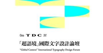 TDC 2017「超语境」国际文字设计论坛