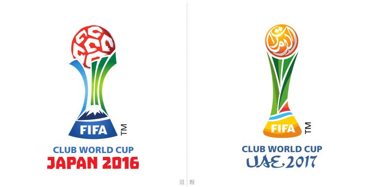2017年国际足联俱乐部世界杯会徽新旧对比.png