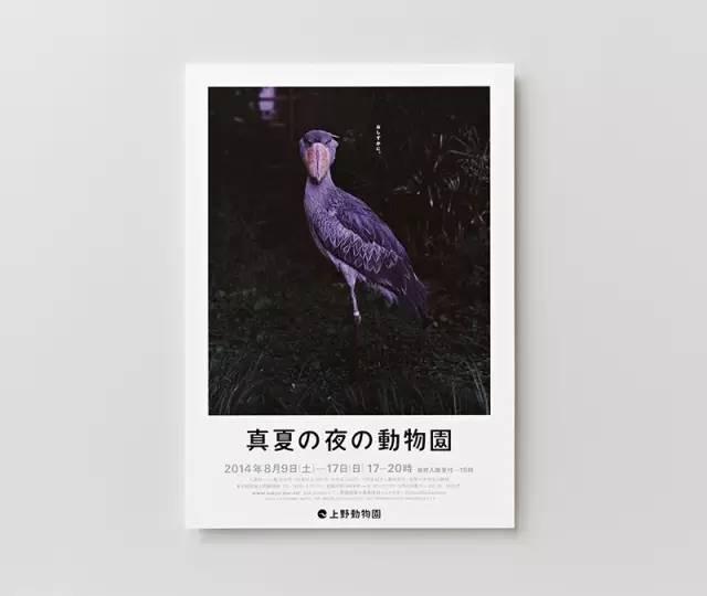 2014年「夏夜动物园」海报.jpg