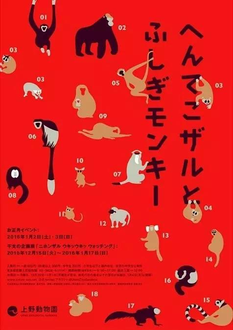 东京上野动物园,用海报卖萌征服了全世界 !