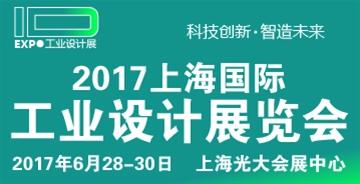 2017中国(上海)国际工业设计展览会