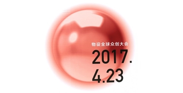 【TDC深圳设计周】欧洲设计大咖共聚物设众创大会