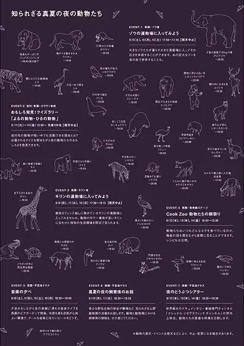 2015年「夏夜动物园」海报1.jpg