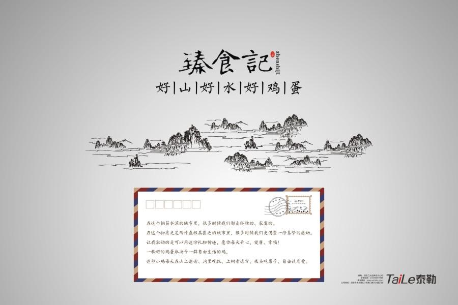 臻食记品牌设计.jpg