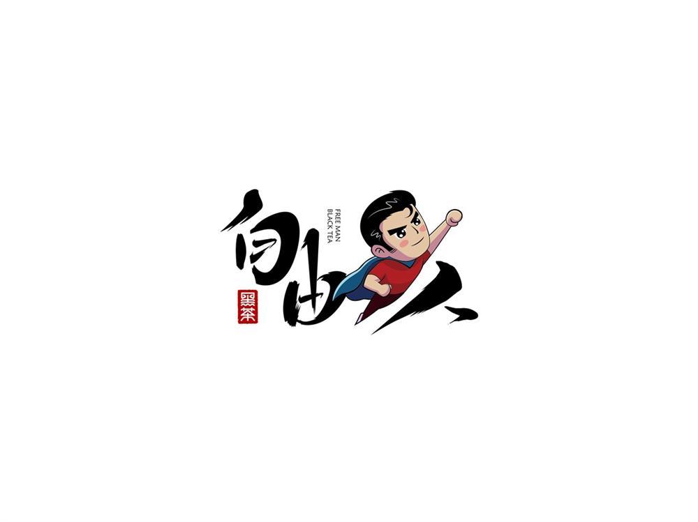 自由人茶业logo.jpg