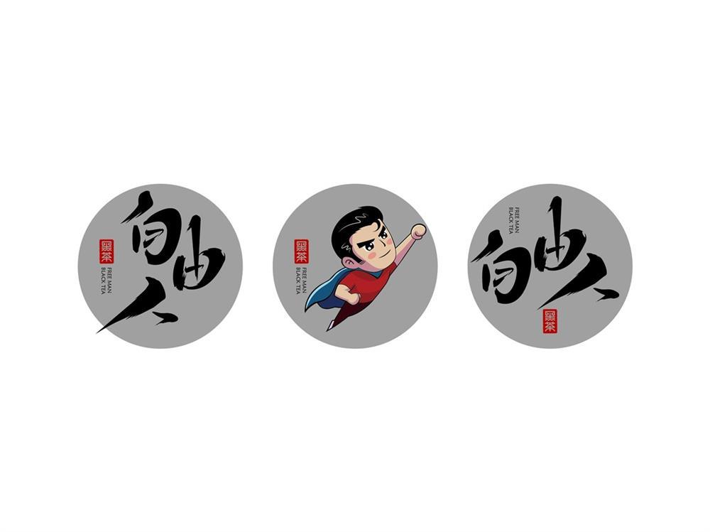 自由人茶业品牌设计.jpg