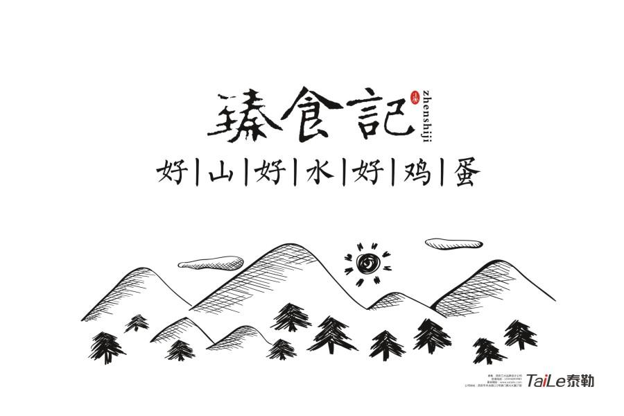 臻食记品牌插画设计.jpg
