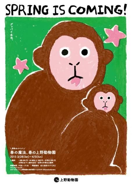 2015年春季活动海报2.jpg