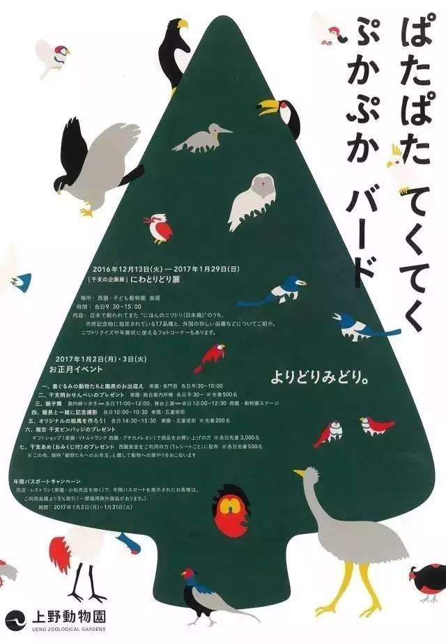 世界上最会卖萌的动物园海报.jpg
