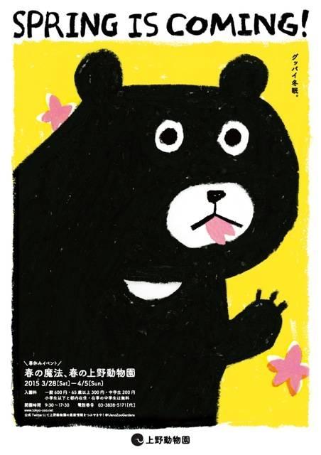 2015年春季活动海报3.jpg