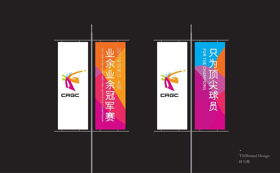 CAGC中国业余高尔夫球冠军赛品牌logo宣传海报.jpg