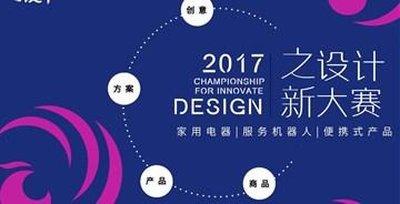 中国好设计| 2017之新设计大赛