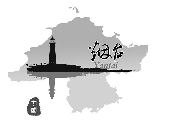 烟台城市形象标识(图案四).jpg