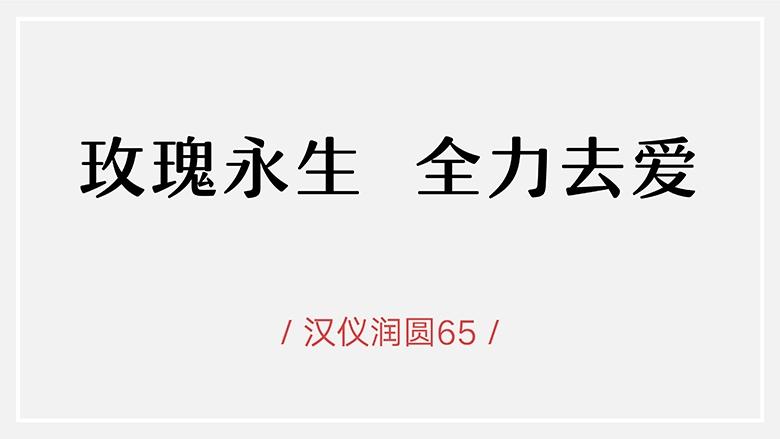 汉仪润圆65.jpg