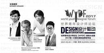 54苏州燃起来,来一场驱动世界青年设计力量的思想盛宴!