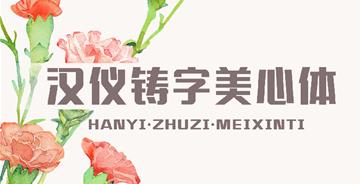 汉仪铸字美心体 | 比鲜花更美的,是你的表达!