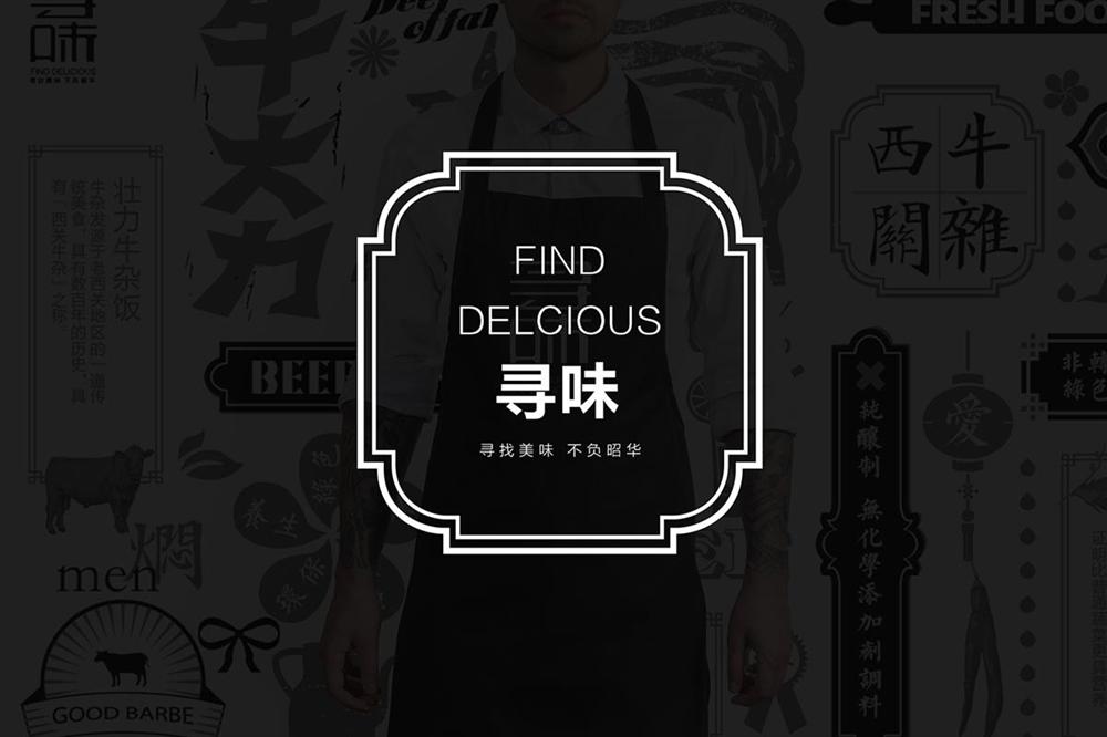 寻味餐饮品牌logo.png