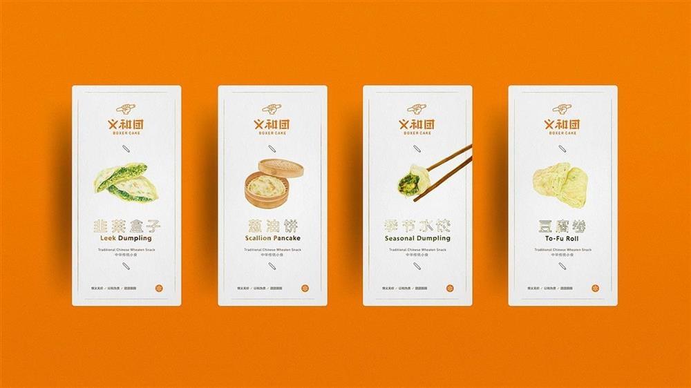 义和团饼店海报设计.jpg