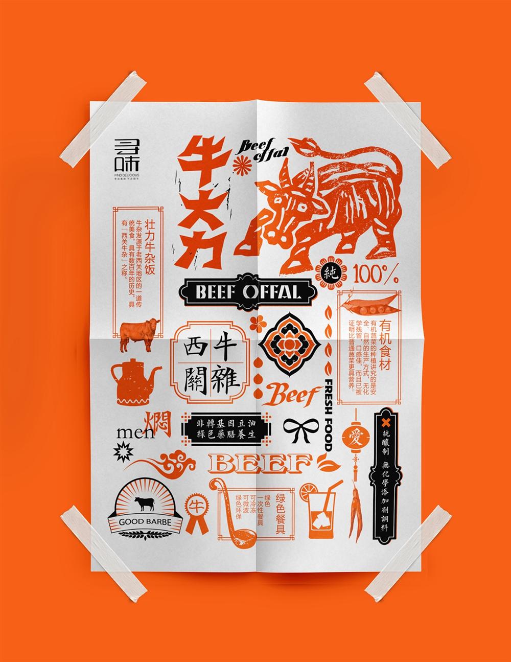 寻味餐饮品牌海报设计.png