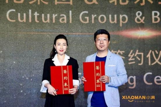 小满文化集团与北京卫视大型综艺节目《我想见到你》IP的签约现场.jpg
