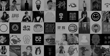 【中国字体设计网】2017年4月份优秀字体设计师榜单