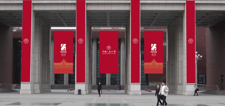 中国人民大学80周年校庆宣传设计1.png