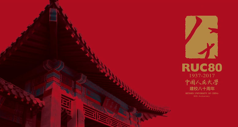 中国人民大学80周年校庆主题logo.png