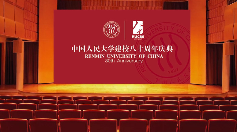 中国人民大学80周年校庆海报.png
