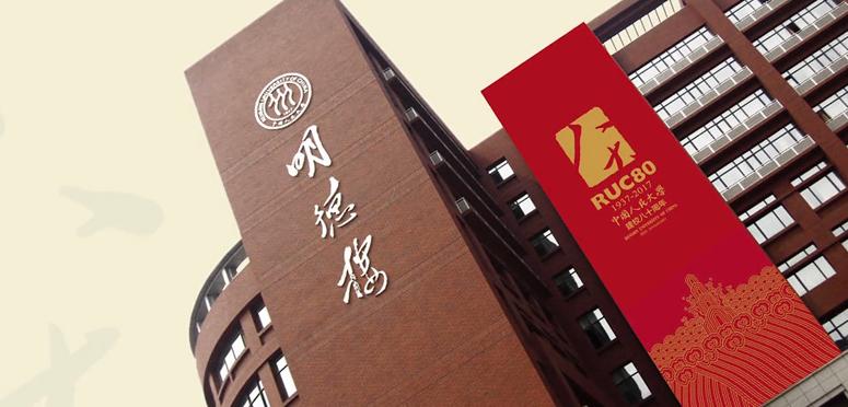 中国人民大学80周年校庆宣传设计.png
