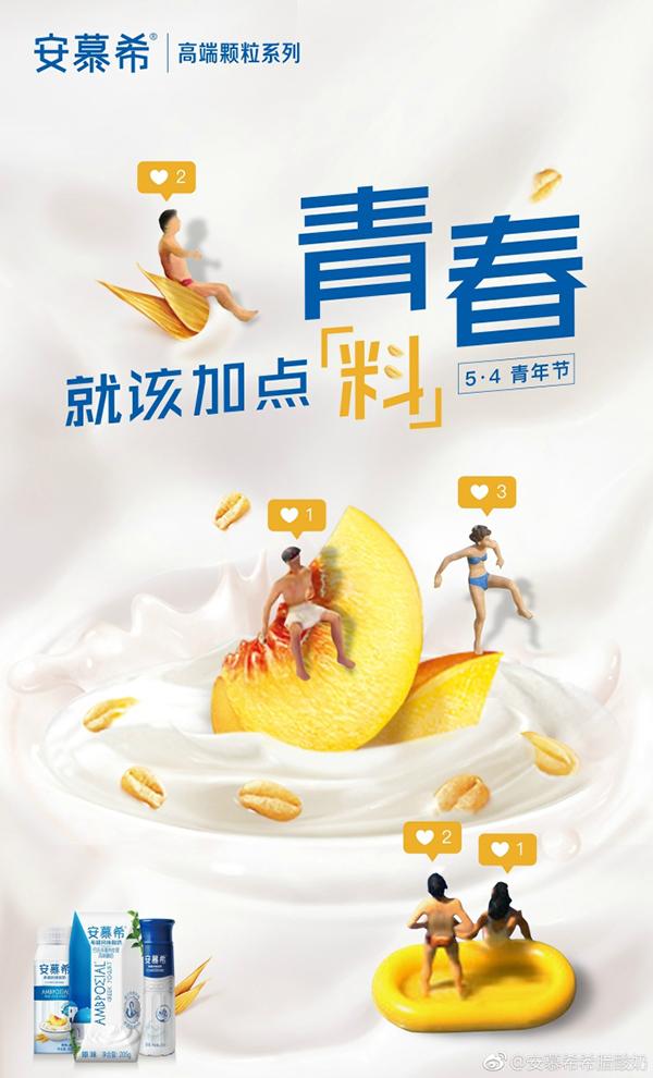 五四青年节,品牌们61道新鲜出炉的海报大餐慢慢品尝!