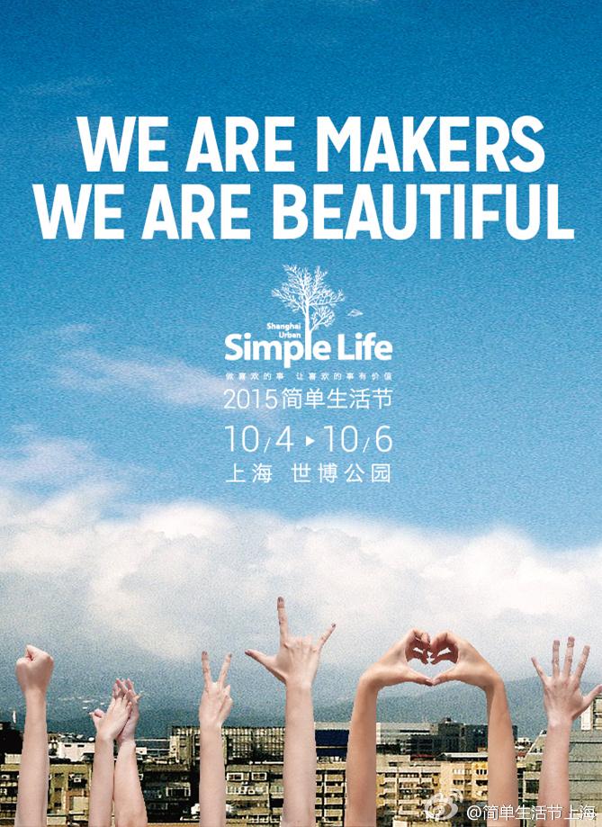 简单生活节海报.jpg